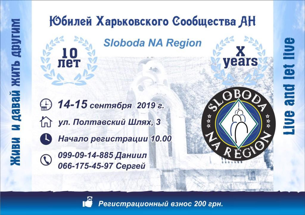 Юбилей сообщества Анонимные Наркоманы в городе Харьков