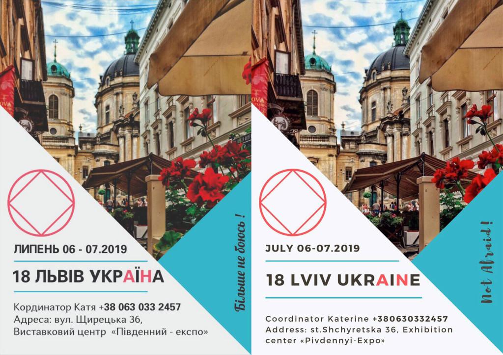 Сообщество Анонимные Наркоманы в городе Львов отмечает юбилей