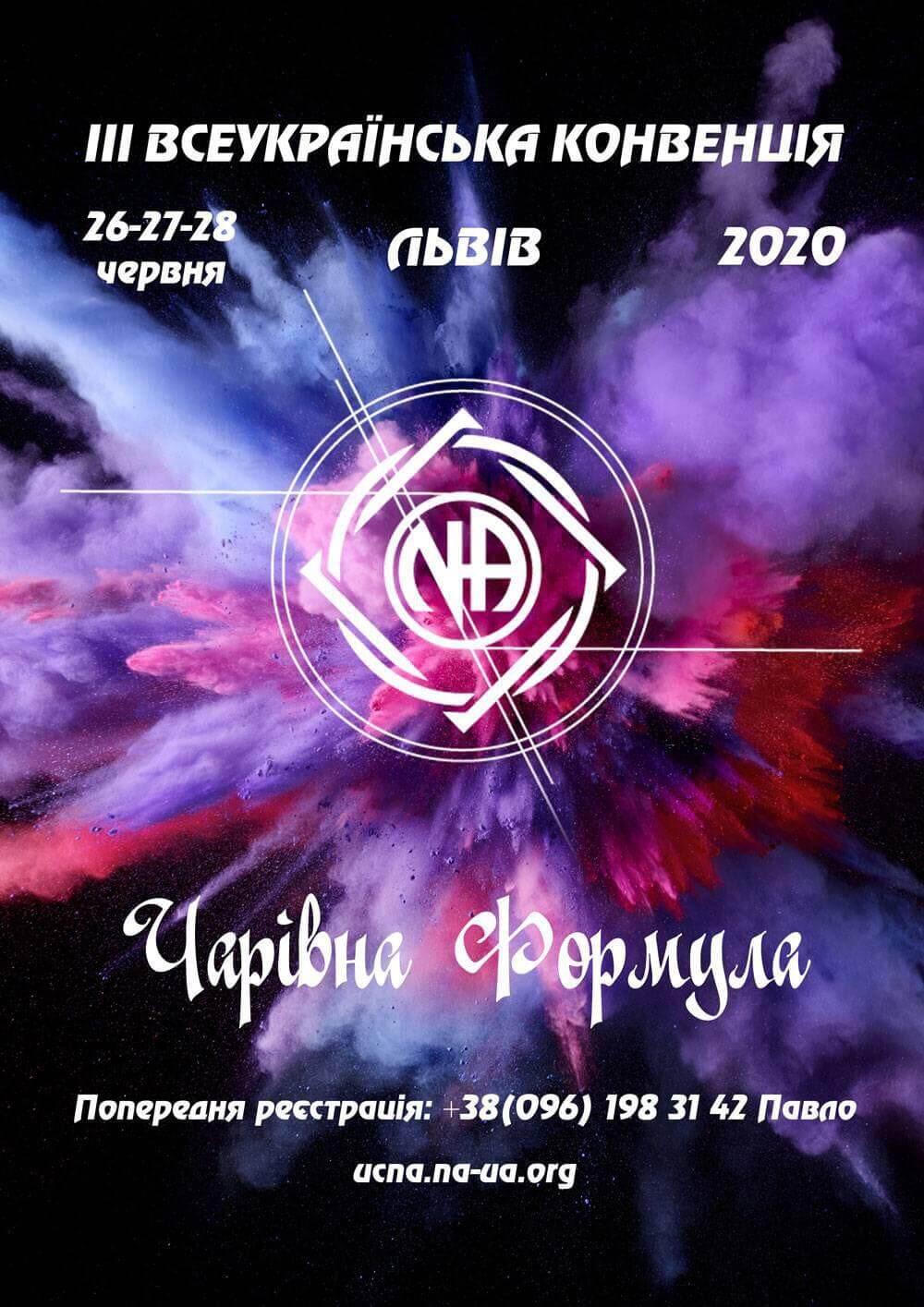 Всеукраинская конвенция АН в 2020 году